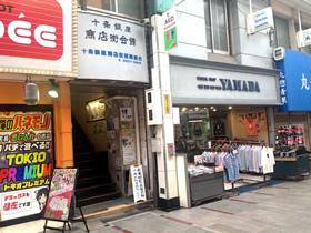 十条銀座商店街振興組合