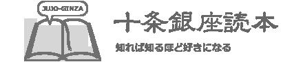 十条銀座読本