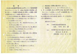 ◆ 昭和49年5月24日覚書 ◆