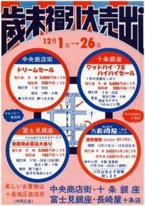 ◆ 昭和51年歳末セール共同チラシ ◆