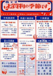 ◆ 昭和52年春の共同チラシ ◆