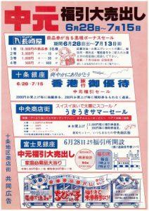 ◆ 昭和55年中元セール共同チラシ ◆