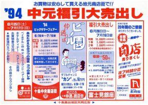 ◆ 平成6年中元セール共同チラシ ◆