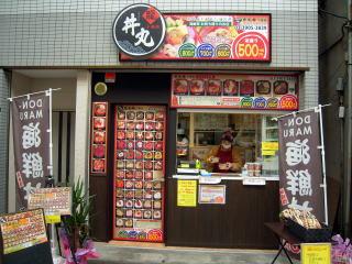 丼丸 龍 十条店