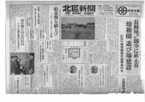 昭和48年4月22日『北区新聞』