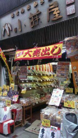 小藤屋 十条店