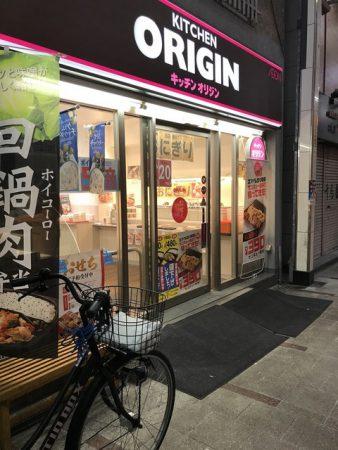 キッチンオリジン 十条銀座店