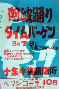 ◆ 昭和45年大会の十条中央商店街ポスター ◆