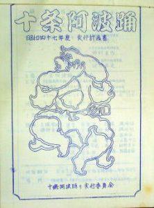 ◆ 昭和47年第6回大会計画書 ◆