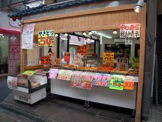 惣菜あい菜家 (十条銀座2号店)