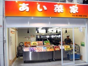 惣菜あい菜家(十条銀座本店)