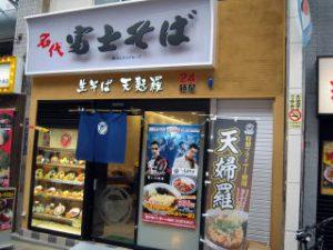 富士そば 十条店