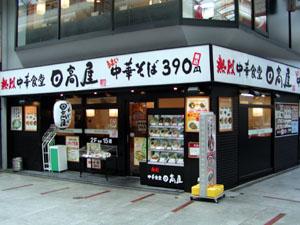 日高屋 十条店