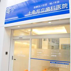 十条共立歯科医院