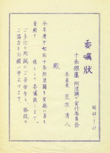 ◆ 阿波踊り実行委員委嘱状 ◆