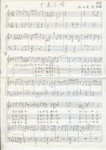 ◆ 十条小唄の譜面(部分) ◆