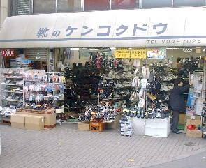 建国堂靴店