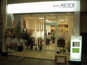 美容室 MACHIDA