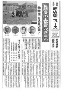 『十條高台地区商店街ニュース』昭和48年6月15日発行