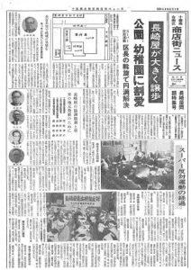 「十条高台地区商店街ニュース」 (昭和48年5月1日付)