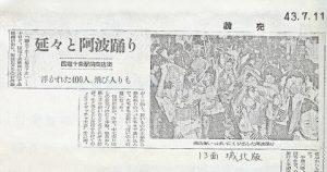 ◆ 読売新聞・城北版(昭和43年7月11日) ◆