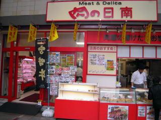 肉の日南 十条店