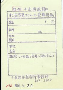 ◆ 阿波踊り写真コンクール応募用紙 ◆