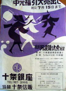 ◆ 昭和43年中元福引・阿波踊り大会チラシ ◆