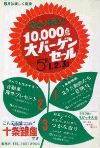 昭和49年 ちびっこ大会新聞折込チラシ