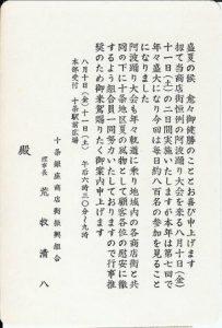 ◆ 昭和48年 第7回大会招待状 ◆