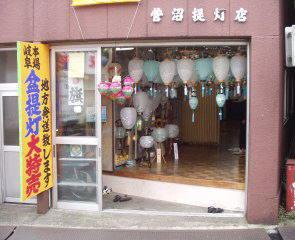 菅沼提灯店