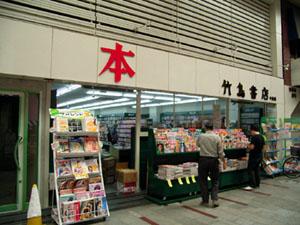 竹島書店 十条店