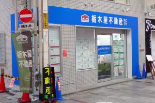 栃木屋不動産(株)