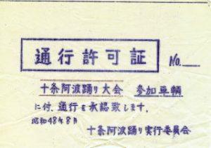 ◆ 参加者車両通行許可証 ◆