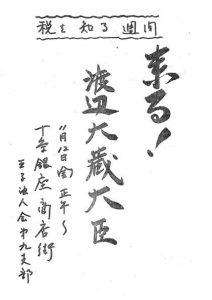 渡辺大蔵大臣来街の告知ポスター(昭和57年)
