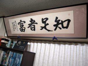 「知足者富」の色紙(大蔵大臣・渡辺美智雄氏筆)