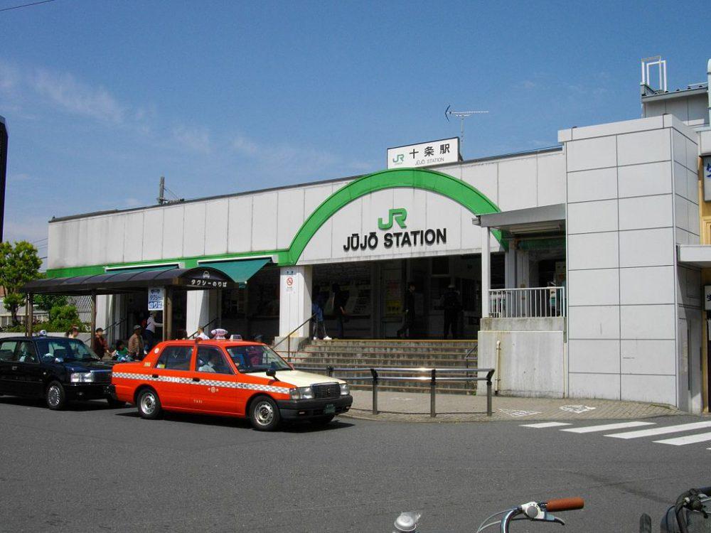 JR十条駅