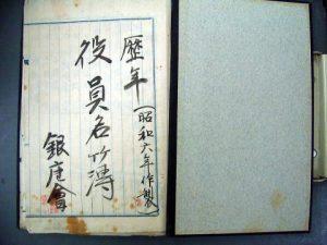 ◆ 銀座会 歴年役員名簿 昭和6年作製 ◆