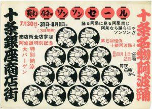 昭和47年阿波踊りセールチラシ