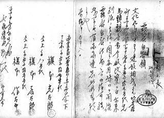露店出店願(飛鳥山博物館所蔵「榎本仁一家資料」)部分
