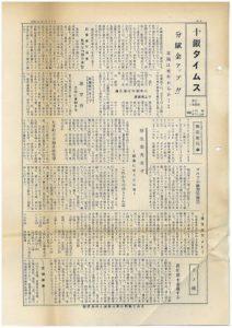 『十銀タイムス』No.6 (昭和40年12月1日発行)