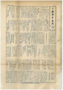 ◆ 『十銀タイムス』No.8 ◆ (昭和41年3月1日発行)