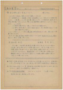 ◆十条銀座「組合報」第1号◆(昭和48年9月23日)