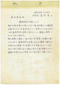 ◆組合員への通知◆(昭和44年3月24日付)
