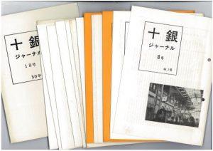 ◆雑誌『十銀ジャーナル』8号~18号(1971.1~1980.4)◆