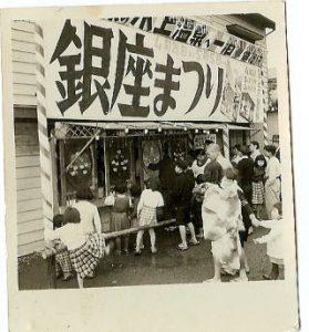 昭和20~30年代ごろの十条銀座