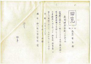 ◆昭和44年3月21日の組合厚生部「回覧」◆