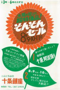 昭和49年阿波踊りセールチラシ