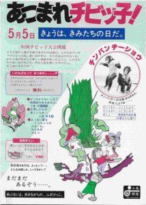 昭和55年(1980)ちびっこ大会 折込チラシ