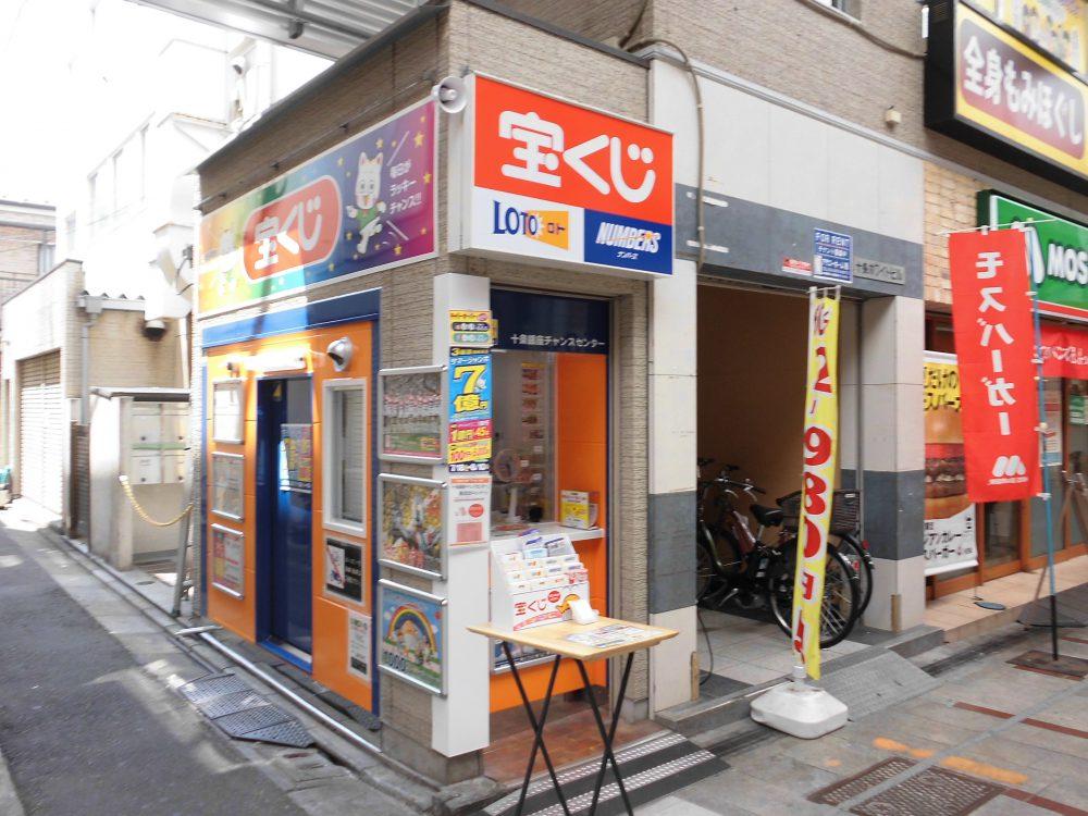十条銀座チャンスセンター